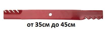 Ножове 35-45 см