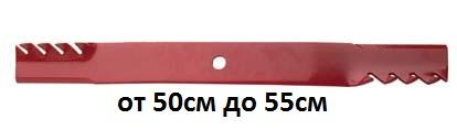 Ножове 50-55 см